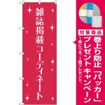 のぼり旗 雑誌掲載コーディネート (GNB-2807) [プレゼント付]