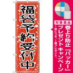 のぼり旗 福袋予約受付中 赤地(GNB-2812) [プレゼント付]