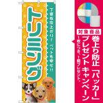 のぼり旗 トリミング 青 (GNB-2814) [プレゼント付]