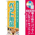のぼり旗 ペット用品 (GNB-2817) [プレゼント付]