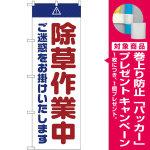 のぼり旗  除草作業中 ご迷惑 白 (GNB-2834) [プレゼント付]