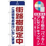 のぼり旗  街路樹剪定中 ご迷惑 白 (GNB-2838) [プレゼント付]