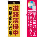 のぼり旗  道路清掃中 ご迷惑 黄 (GNB-2841) [プレゼント付]