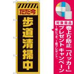 のぼり旗  ただ今歩道清掃中 黄 (GNB-2843) [プレゼント付]