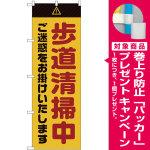 のぼり旗  歩道清掃中 ご迷惑 黄 (GNB-2845) [プレゼント付]