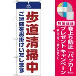 のぼり旗  歩道清掃中 ご迷惑 白 (GNB-2846) [プレゼント付]