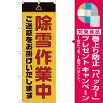 のぼり旗  除雪作業中 ご迷惑 黄 (GNB-2857) [プレゼント付]