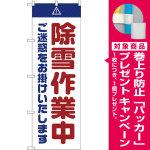 のぼり旗  除雪作業中 ご迷惑 白 (GNB-2858) [プレゼント付]