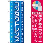 のぼり旗 コンタクトレンズ Contact lens (GNB-32) [プレゼント付]