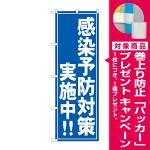 感染予防実施中!!(GNB-3279) [プレゼント付]