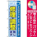のぼり旗 修理・調整 (GNB-34) [プレゼント付]