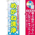 のぼり旗 めがね洗浄 (GNB-35) [プレゼント付]