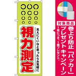 のぼり旗 視力測定 (GNB-36) [プレゼント付]