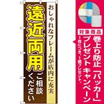 のぼり旗 遠近両用 (GNB-37) [プレゼント付]