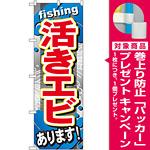 のぼり旗 活きエビ (GNB-375) [プレゼント付]