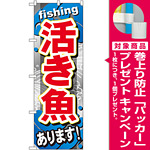 のぼり旗 活き魚 (GNB-376) [プレゼント付]