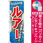 のぼり旗 ルアー (GNB-377) [プレゼント付]