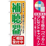 のぼり旗 補聴器 (GNB-38) [プレゼント付]