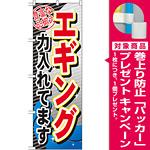 のぼり旗 エギング (GNB-381) [プレゼント付]