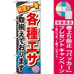 のぼり旗 各種エサ (GNB-383) [プレゼント付]