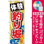 のぼり旗 体験釣り堀 (GNB-386) [プレゼント付]
