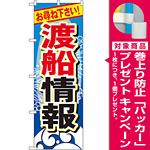 のぼり旗 渡船情報 (GNB-387) [プレゼント付]