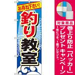 のぼり旗 釣り教室 (GNB-388) [プレゼント付]