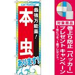 のぼり旗 本虫 (GNB-391) [プレゼント付]