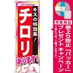 のぼり旗 チロリ (GNB-392) [プレゼント付]