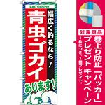 のぼり旗 青虫・ゴカイ (GNB-395) [プレゼント付]