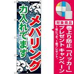 のぼり旗 メバリング (GNB-398) [プレゼント付]