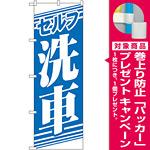 のぼり旗 セルフ洗車 (GNB-40) [プレゼント付]
