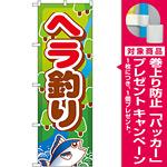 のぼり旗 ヘラ釣り (GNB-400) [プレゼント付]