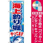 のぼり旗 海上釣り堀 (GNB-401) [プレゼント付]