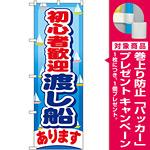のぼり旗 初心者歓 迎渡し船 (GNB-403) [プレゼント付]
