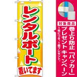 のぼり旗 レンタルボート (GNB-405) [プレゼント付]