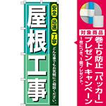 のぼり旗 屋根工事 (GNB-413) [プレゼント付]