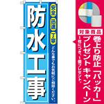 のぼり旗 防水工事 (GNB-414) [プレゼント付]