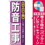 のぼり旗 防音工事 (GNB-415) [プレゼント付]