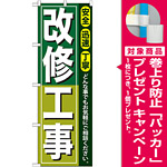 のぼり旗 改修工事 (GNB-416) [プレゼント付]