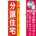 のぼり旗 分譲住宅 (GNB-418) [プレゼント付]