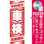 のぼり旗 車検 見積無料 (GNB-42) [プレゼント付]