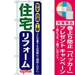 のぼり旗 住宅リフォーム (GNB-421) [プレゼント付]