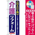 のぼり旗 介護リフォーム (GNB-423) [プレゼント付]