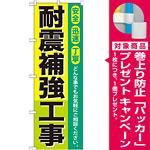 のぼり旗 耐震補強工事 (GNB-424) [プレゼント付]