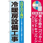 のぼり旗 冷暖房設備工事 (GNB-425) [プレゼント付]