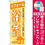のぼり旗 リフォーム 浴室 (GNB-428) [プレゼント付]