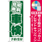 のぼり旗 車検 予約受付 (GNB-43) [プレゼント付]