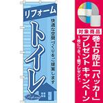のぼり旗 リフォーム トイレ (GNB-430) [プレゼント付]