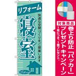 のぼり旗 リフォーム 寝室 (GNB-431) [プレゼント付]
